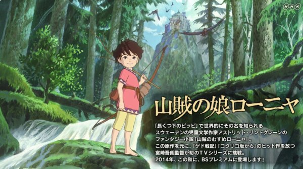 Sanzoku no Musume Ronja-Ronja the Robber's Daughter