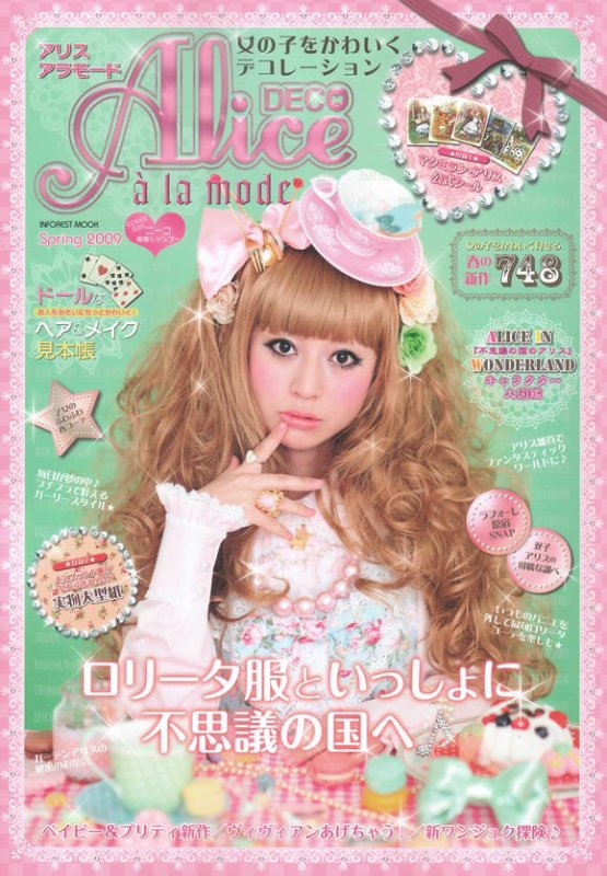 ♥ ALICE deco a la mode volume 2 ♥