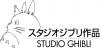 Hors-Série n°22 : Studios Ghibli.