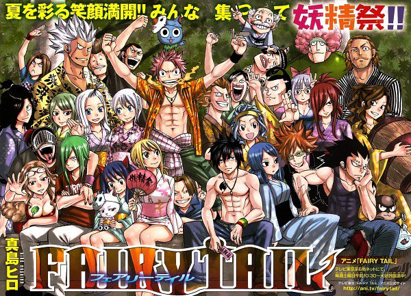 Fairy Tail [Fearī Teiru] ♥