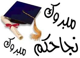 الحمد لله حمدا كثيرا طيبا مباركا كما يستحق جلاله واكرامه
