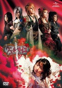DVD : Onegai Kanaete Versailles