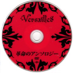CD: Kakumei no Anthology 革命のアンソロジー
