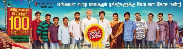Varuthapadatha Valibar Sangam Posters