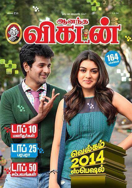Siva For Ananda Vikatan