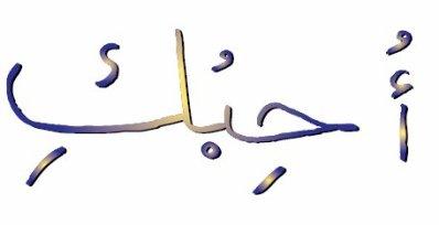 je t'aime en arabe