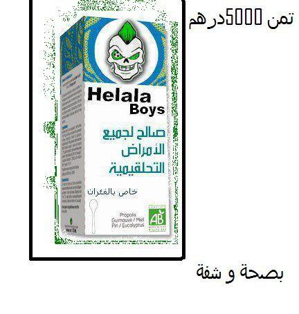 helala boys