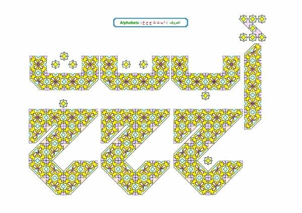 ALPHABETS :حروف