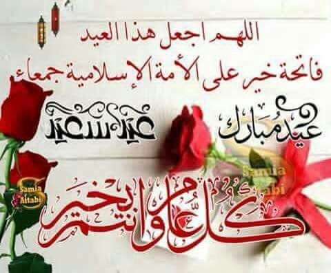 Eid Mubarak every year