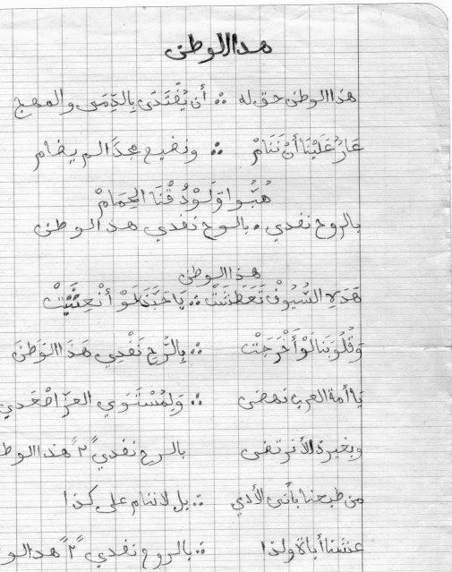 Anachides indites par chahida :Cherifa Tayeb Brahim