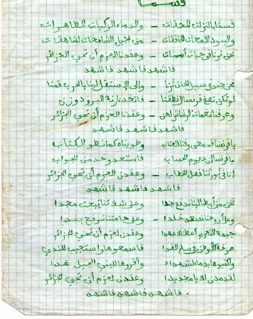 anachid wataniya algerie