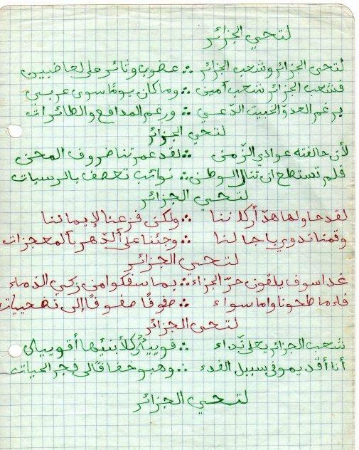 anachid watania algerie