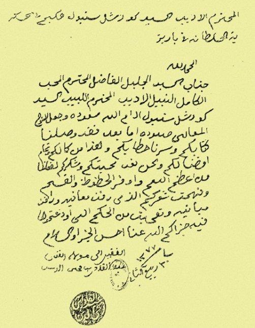 L'EMIR ABD EL KADER dans son exil à Damas et le massacre des chrétiens.1860.par Dr Douar Hadj ouelserkhane 01-10-2011.
