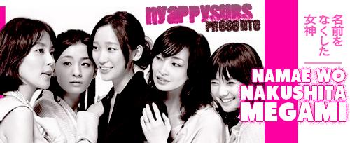 Namae O Nakushita Megami 名前をなくした女神 (04/11)