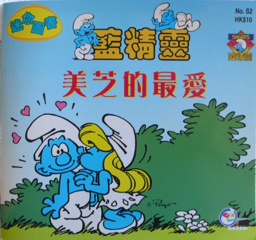 PETIT LIVRET EN CHINOIS-1998 EDITION EGMONT