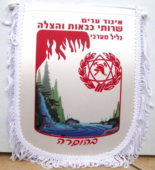 FANION ISRAEL