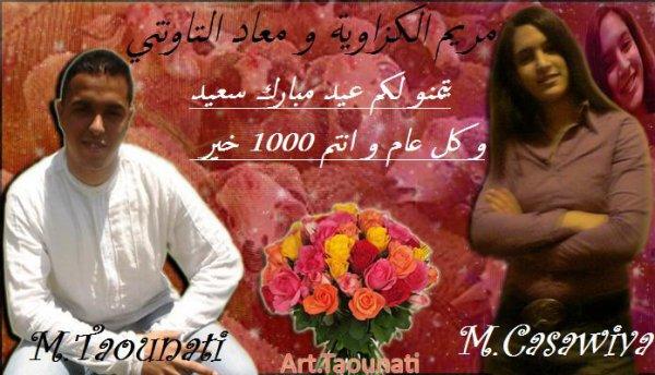mouad et merym kay temanaw likom 3id karim