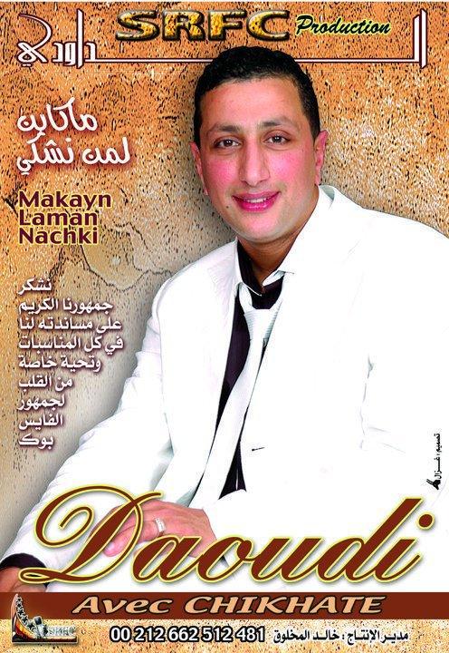 new albume daoudi 2010 makayn laman nechki
