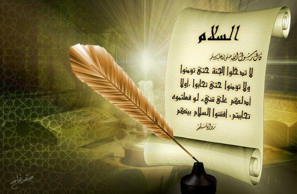 Salamo alaiy'kom