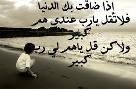 Seigneur, vous entendent et voient, accepte de nous nos prières ... اللهم انت ربنا سميعنا و بصيرنا تقبل منا دعاءنا
