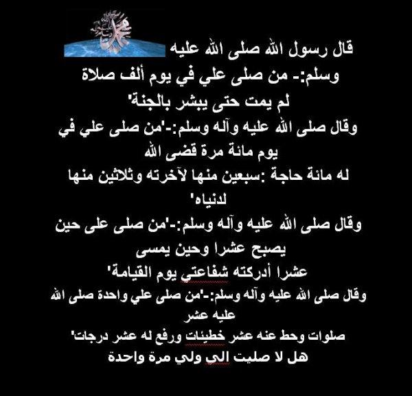 sala alahou 3alamouhamed....اللهم صلي على سيدنا محمد