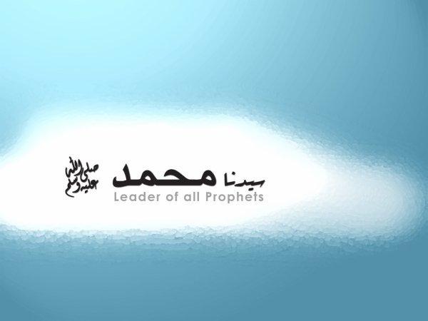 la Naissance du Prophète صل الله عليه و سلم