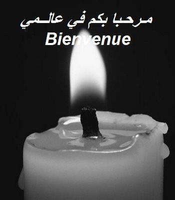 شمعة أمل