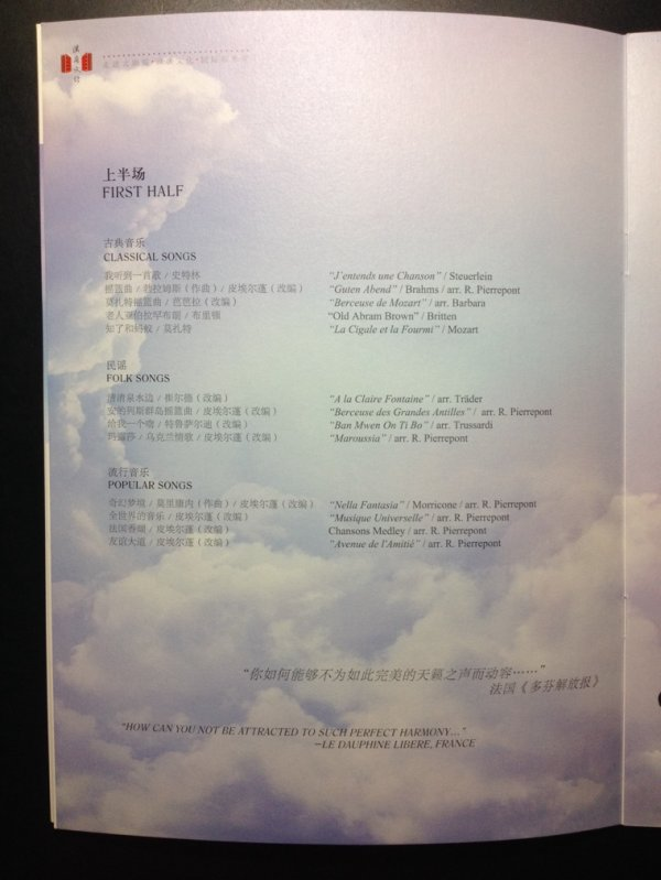 Shanghai Concert Programme
