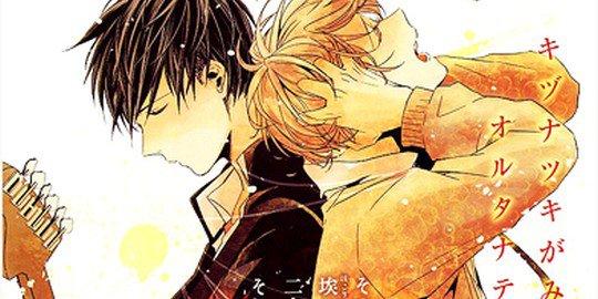 Manga : ~ Given ~