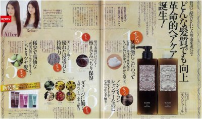 SHU EMURA and other japanese beauty brand