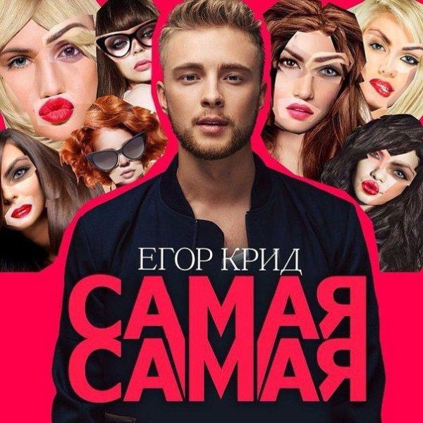 Егор Крид - Самая Самая (2014)