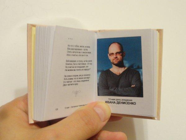 Le livre dans la paume