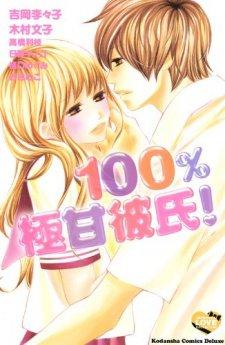 100% Gokuama kareshi