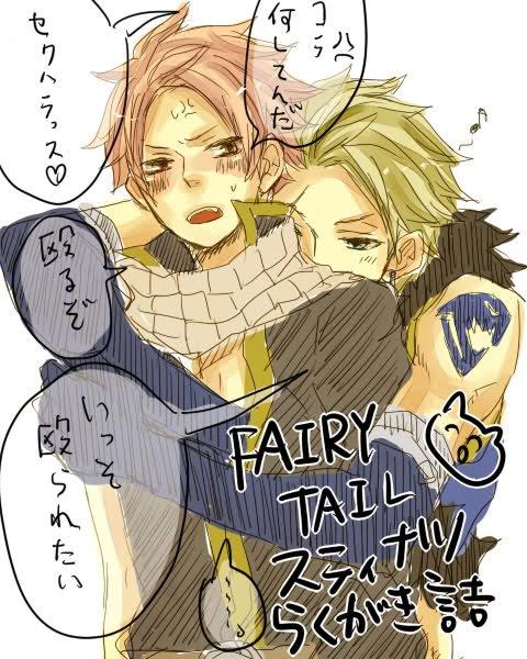 """""""Ne parle pas d'un don, mais parle plutôt d'une malédiction"""" De Plume-chan [Fairy Tail]"""