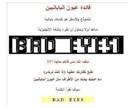 BADE EYSE