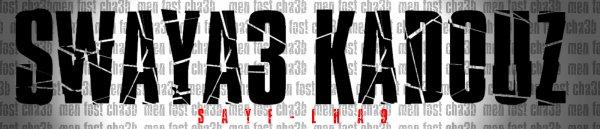3éme morceau:  Swaya3 Kadouz (Men Fost Cha3)
