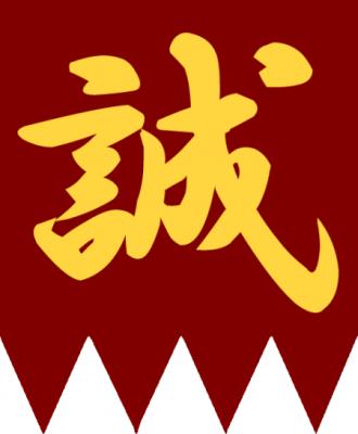 Les cinq lois du Shinsengumi