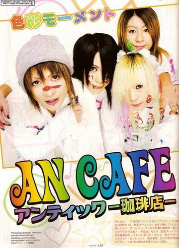 • An Cafe  (ou Antic Cafe) アンティック-珈琲店-•