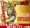 dragon-ball-zblast-2