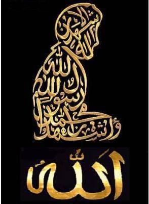 Les 99 Noms D Allah Le Tout Puissant Et Le Plus Grand Bismillahi Rrahmani Rrahime