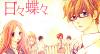 17eme Manga Shojo : Hibi ChouChou ...edelweiss et papillons