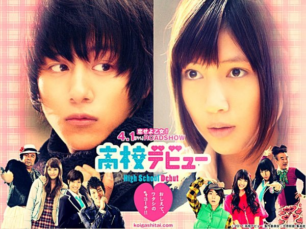 Jmovie : High School Debut.