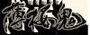 Ce qu'il faut savoir sur: Hakuouki