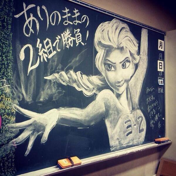 Frozen ( au japon )