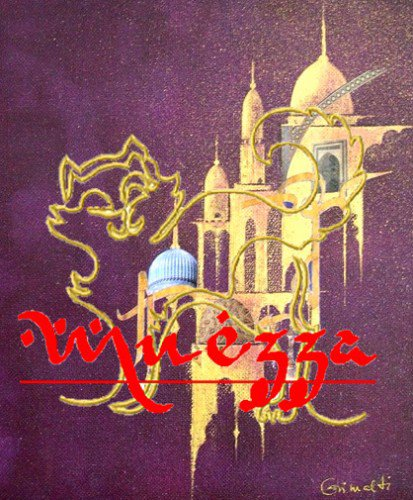 Le Prophète Mahomet