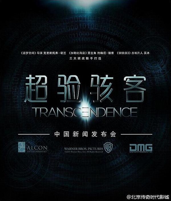 . Transcendence : Les NouvellesVoici la toute première affiche du film ! Sortie le 23 Avril 2014 ! .