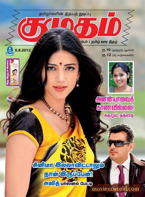 Shruti Hassan on Koumudam