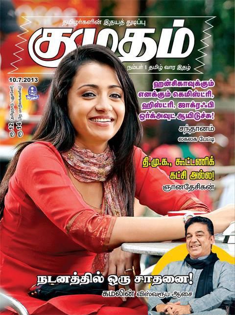Bful trish on Kumudam magazine Cover page .....