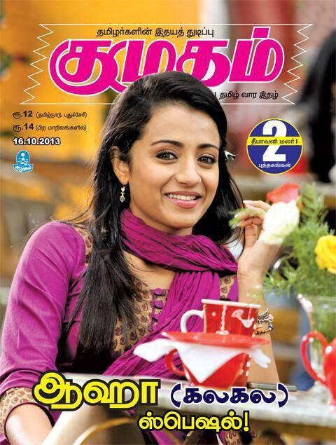 Trisha in latest Kumudam cover....