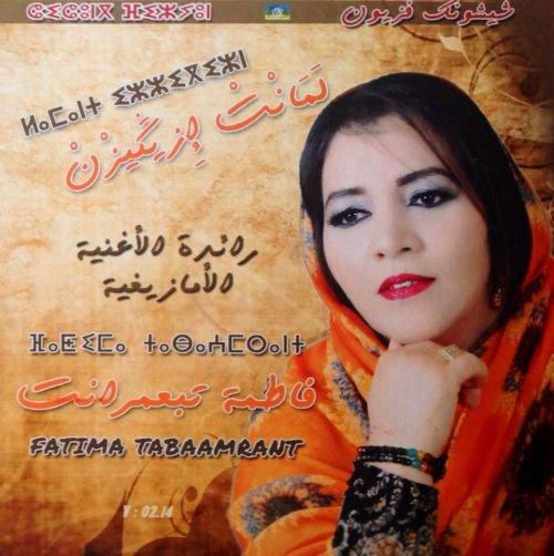 Actualité & politique : Fatima Tabaamrant vient de sortir un nouveau K7 & CD Audio, Le 19 Août 2014